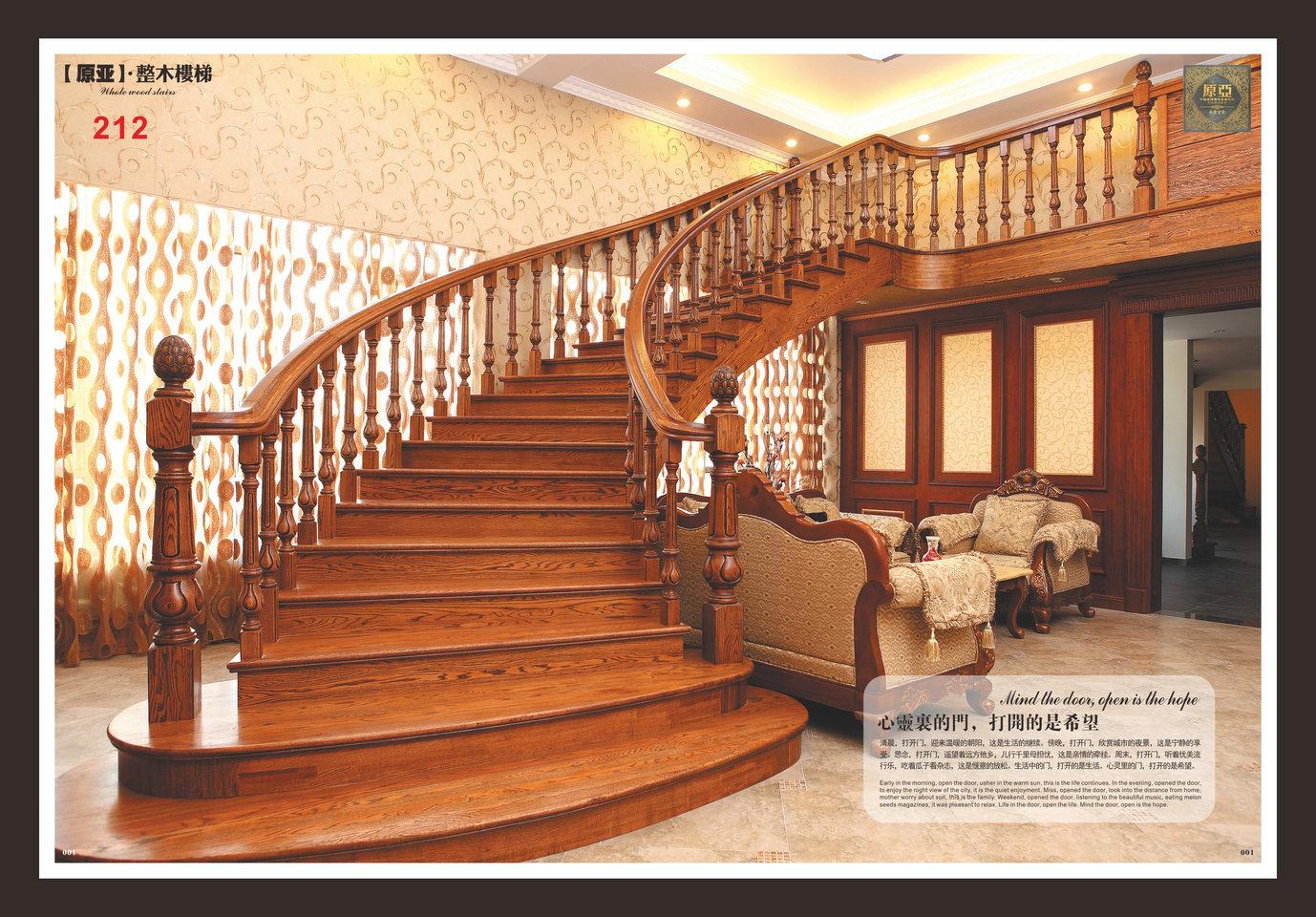原亚木业 整木家装 原亚楼梯系列 整木楼梯 1